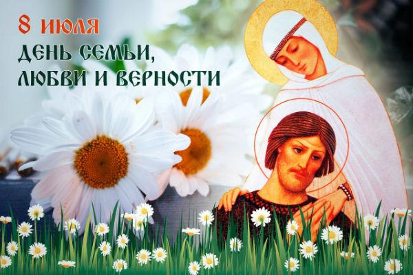 Церковный праздник сегодня. 8 июля - день святых Петра и Февронии