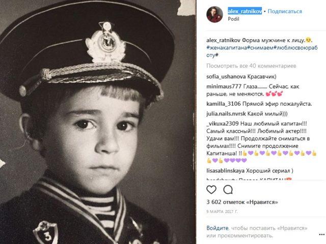 Александр-Ратников-в-детстве