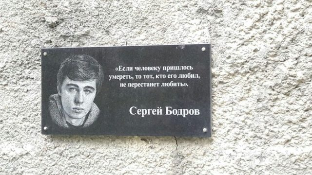Биография, личная жизнь и гибель Сергея Бодрова-младшего