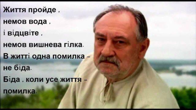Биография и личная жизнь актёра Богдана Ступки